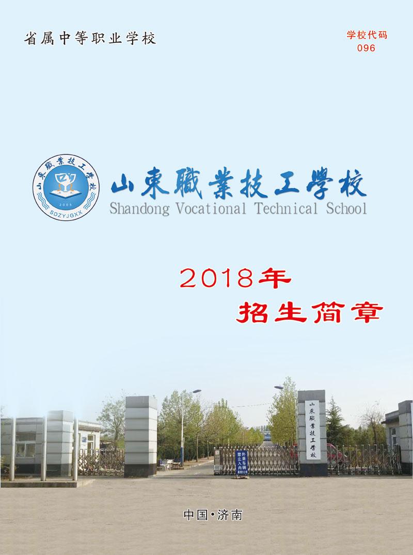 2019年山东职业技工学校招生简章