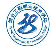 烟台工程职业技术学院--历年来学生参加考试录取的学校