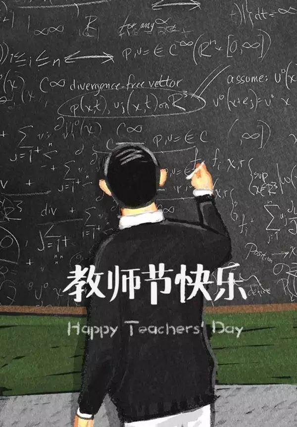 今天教师节:老师,您辛苦了!